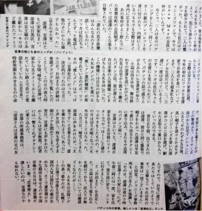 宮澤佐江のマンションにジャニーズ深澤辰哉お泊り写真 週刊文春6