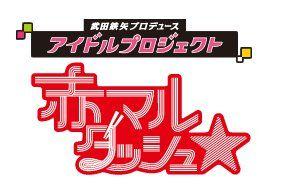 武田鉄矢プロデュースアイドル、赤マルダッシュ☆オフィシャルサイト