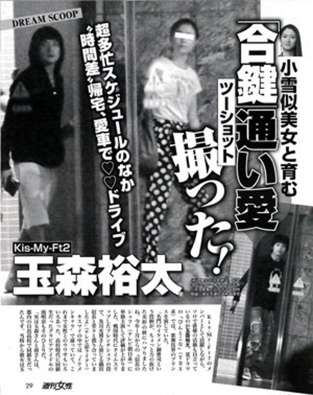 キスマイ・玉森裕太、熱愛発覚!