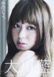 DVD>大川藍:かのじょ。 (<DVD>)