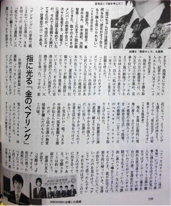 宮澤佐江のマンションにジャニーズ深澤辰哉お泊り写真 週刊文春5