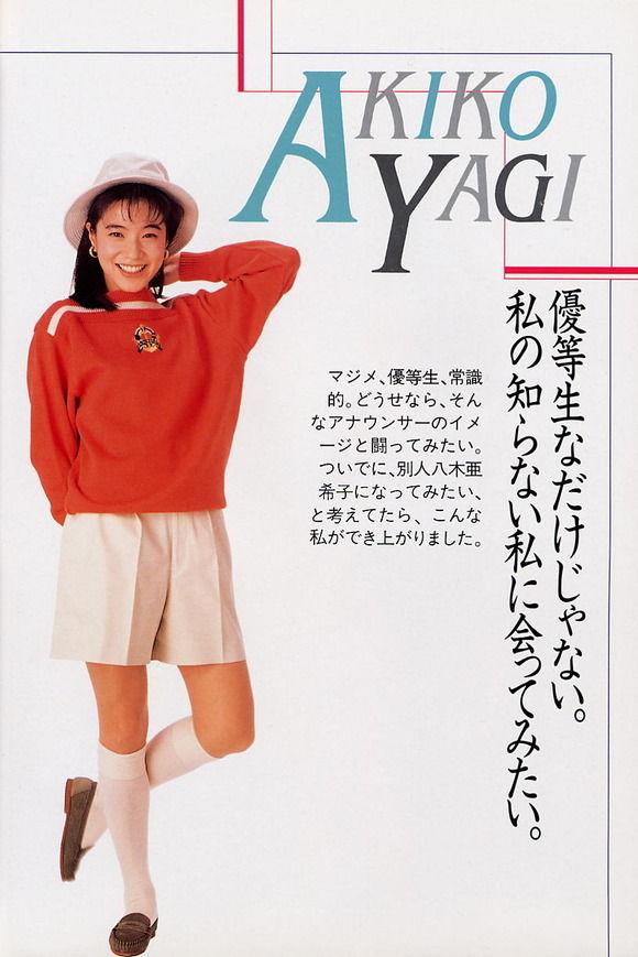 八木亜希子の画像 p1_9