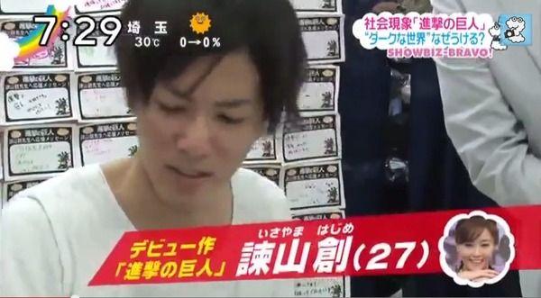 進撃の巨人の作者・諫山創『ZIP(13年9月20日)』7
