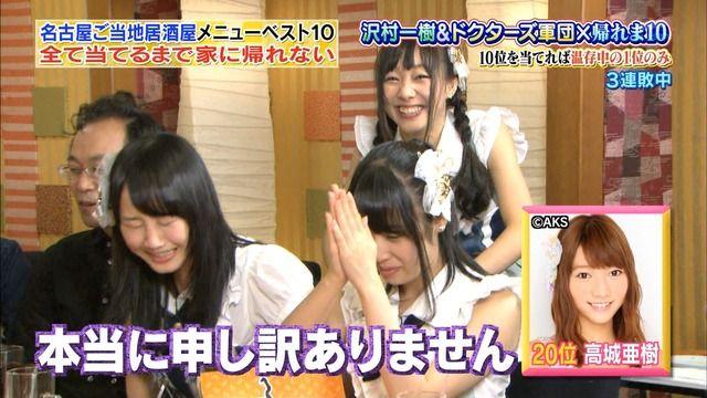 SKE48の松井玲奈、高柳明音、須田亜香里 帰れま10 3