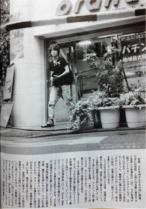 宮澤佐江のマンションにジャニーズ深澤辰哉お泊り写真 週刊文春2
