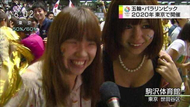 東京五輪決定の瞬間美女