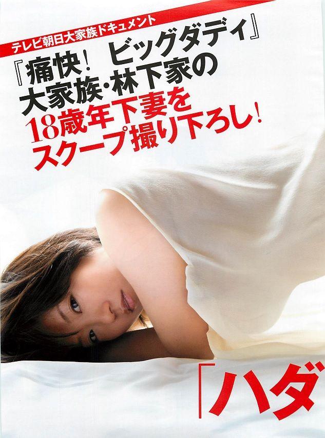 美奈子のグラビア3