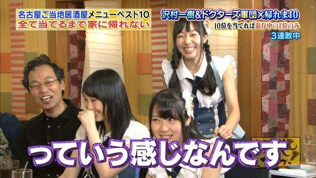SKE48の松井玲奈、高柳明音、須田亜香里 帰れま10 1