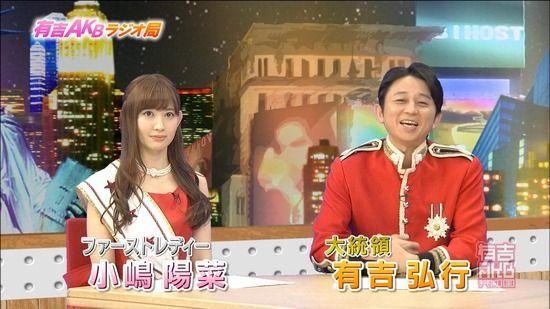 小嶋陽菜と有吉弘行