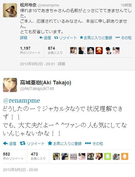 高城亜樹twitter