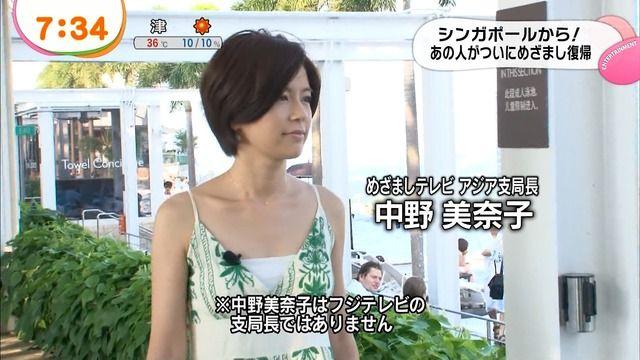 中野美奈子 「めざましテレビ」2013年8月7日復帰0