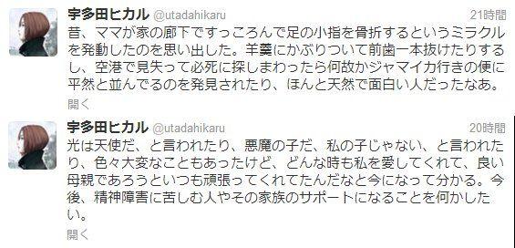 宇多田ヒカルTwitter