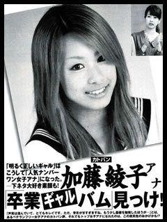 加藤綾子 高校の卒アルがヤンキー