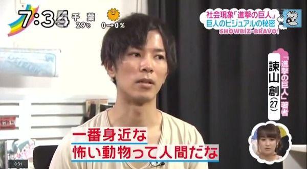 進撃の巨人の作者・諫山創『ZIP(13年9月20日)』4