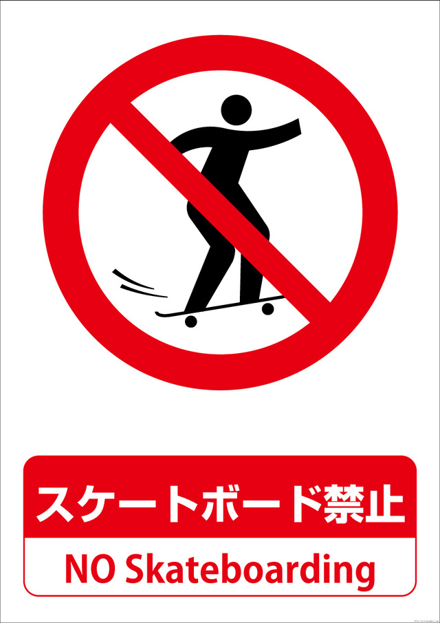 pictogram46no_skateboarding