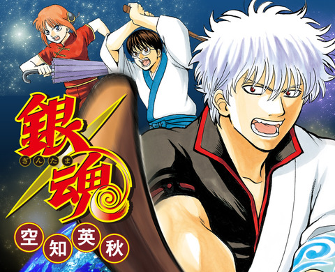 main_gintama