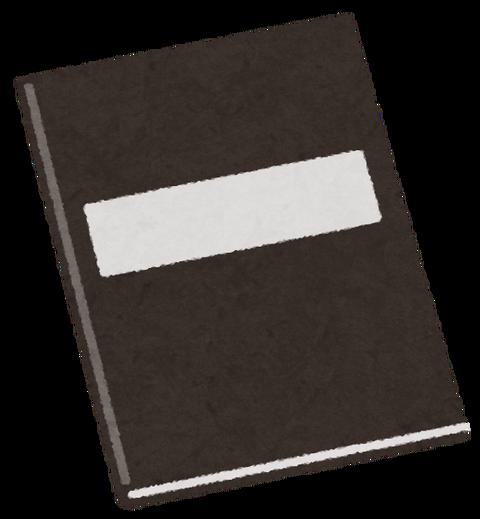 book_sasshi7_black