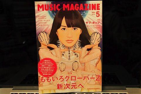 MUSIC MAGAZINE 2013年 05月 001
