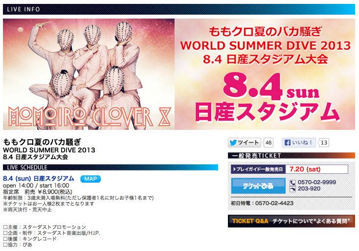 ももクロ夏のバカ騒ぎ WORLD SUMMER DIVE 2013 8 4 日産スタジアム大会