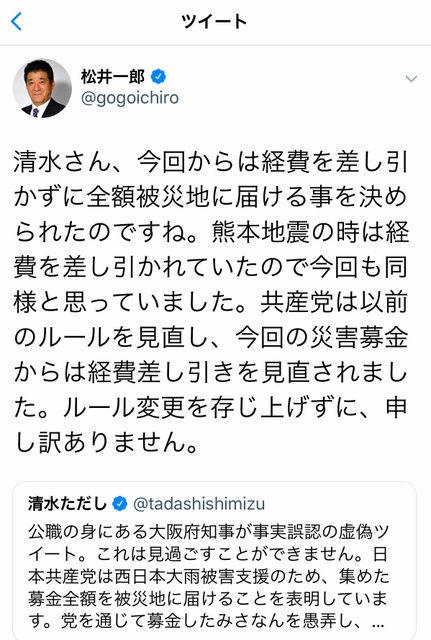 【フェイクニュース】松井知事、共産党員に謝罪 「共産党は募金から経費を差し引くので注意しましょう」とツイッターにデマ投稿