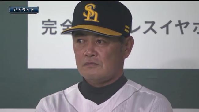 【悲報】工藤公康さん、泣く