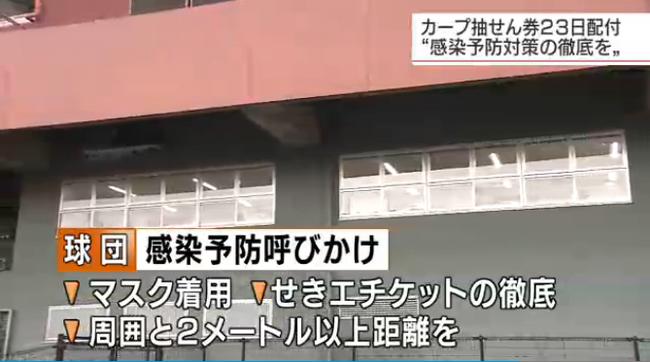 広島、新型コロナに備え抽選券20万枚用意 昨年の5倍、行列も「できれば2m空けて」