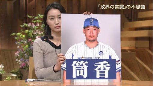 野球選手でしか見たことない苗字