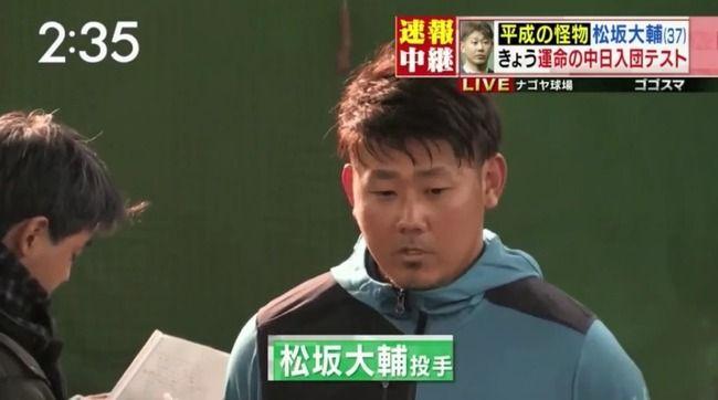 松坂大輔に対して西武がやらないといけない事を中日がやってるのおかしくね?