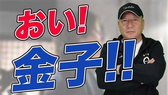 西武・金子の合コン報道に「罰金もの」 高木豊氏が激怒 「そんな奴とはもう付き合うな」厳しい言葉にファン賛同
