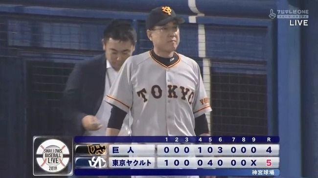 【負け】巨人ファン集合【中島】