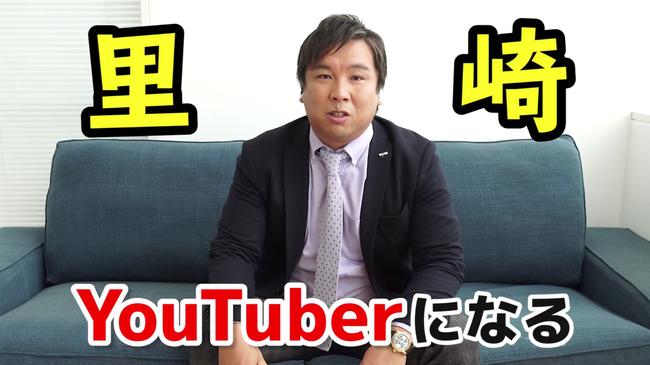 【速報】里崎、Youtuberデビューw.w.w.