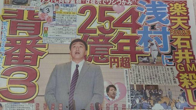【速報】楽天、浅村に4年25億超  背番号「3」も