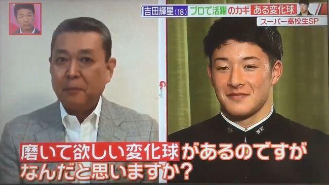 江川卓氏が吉田輝星に助言、プロで活躍するために必要な球は?