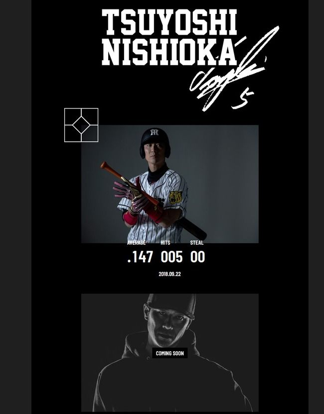 【悲報】西岡剛のホームページ、更新される
