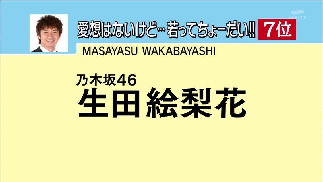 【アメトーーク!】芸人ドラフト会議に乃木坂46生田絵梨花の指名キタ━━━━(゚∀゚)━━━━!!