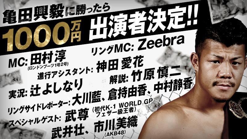 AbemaTV 1周年特番『亀田興毅に勝ったら1000万円』に市川美織が出るぞwww