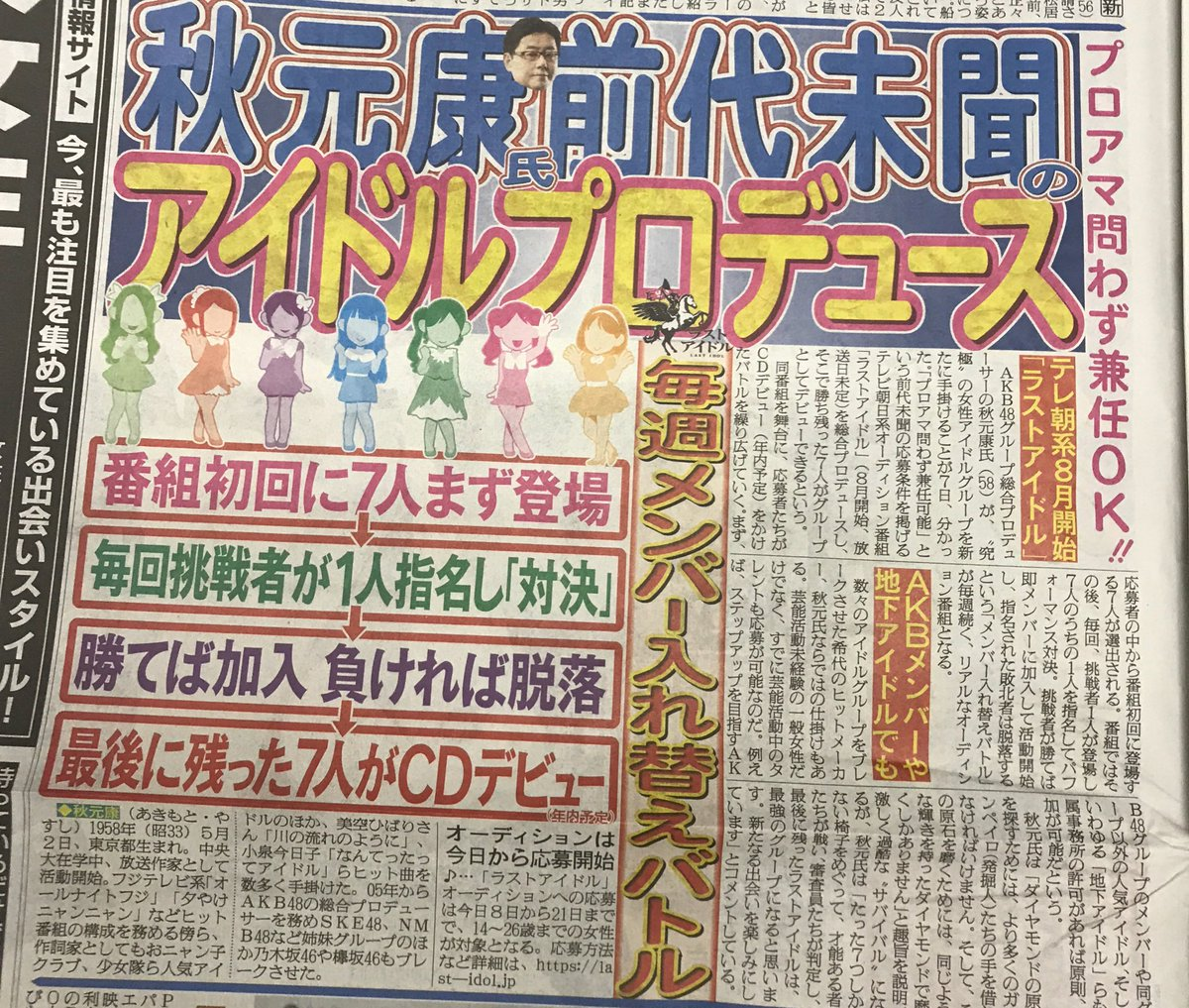 【速報】秋元康が新たなアイドルグループ発掘番組を手がける模様wwwwwww