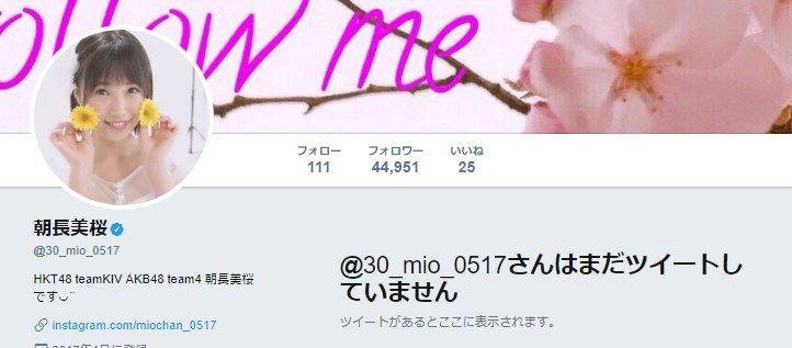 【HKT48】裏垢流出騒動 朝長美桜 ツイ消しに失敗。