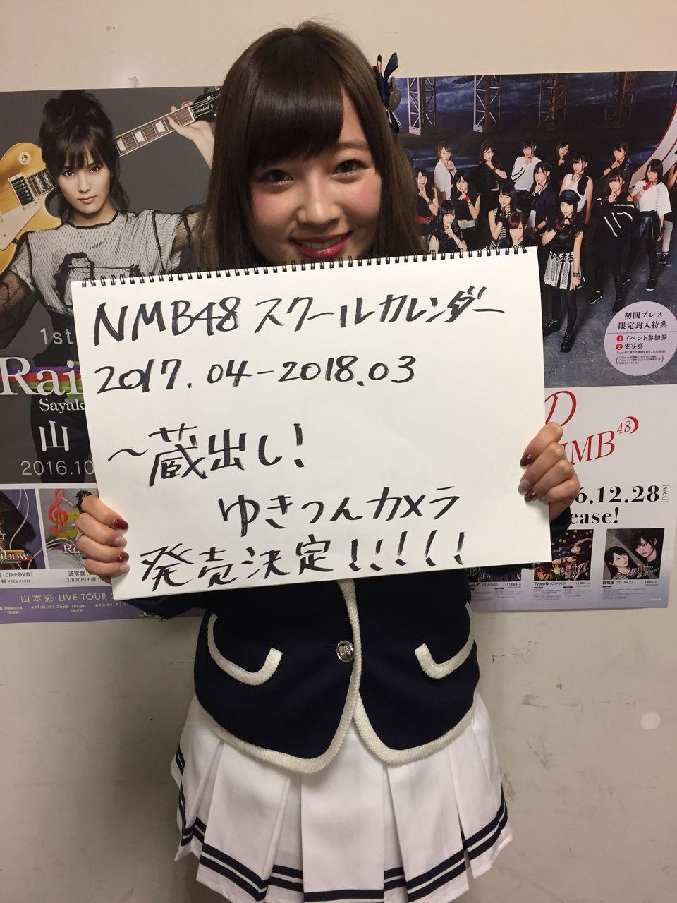 【SHOWROOM】ゆきつんカメラプレゼンツ「NMB48スクールカレンダー」発売決定キタ━━━━(゚∀゚)━━━━!!【明日より予約開始】
