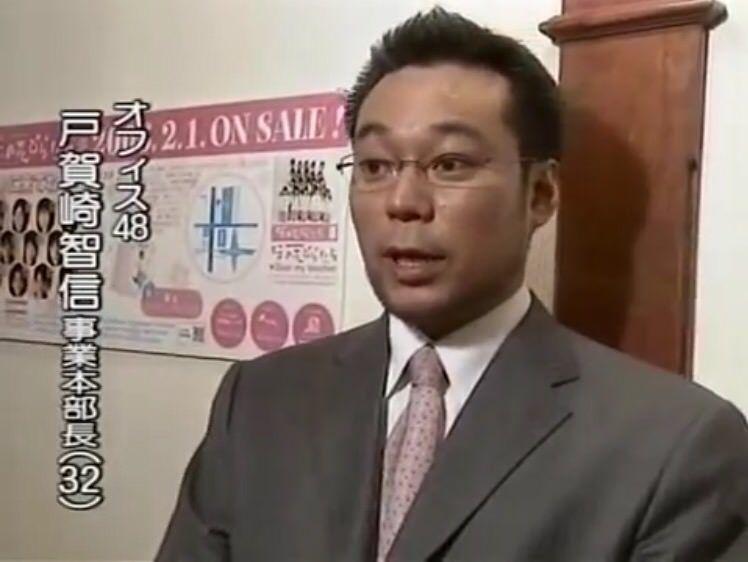 【悲報】戸賀崎智信 初代AKB48劇場支配人、契約解除のお知らせ
