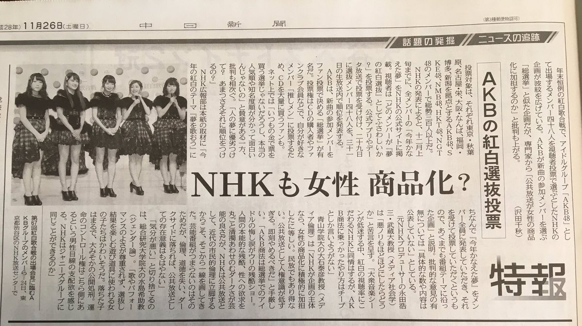 中日新聞がNHK紅白のAKB48企画を痛烈批判wwwwwwwww
