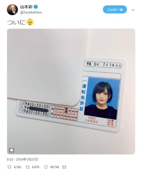 【速報】山本彩さん、車の免許を取得!