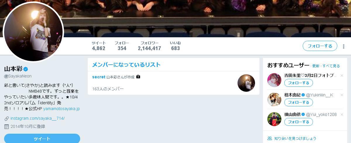【悲報】TwitterのバグでAKB48メンバーの非公開リスト流出wwwwwwwww