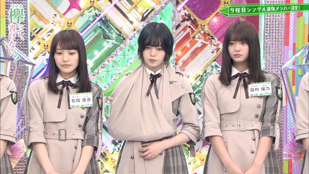 【速報】欅坂46 9th 選抜メンバー17名とネットの反応→