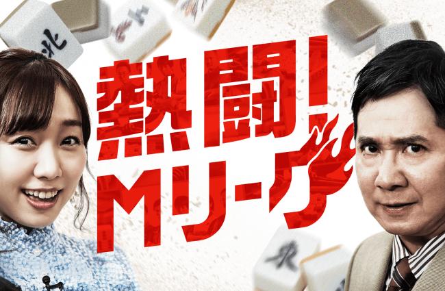 【速報】SKE48 須田亜香里、麻雀「熱闘Mリーグ」MC抜擢キタ━━━━(゚∀゚)━━━━!!