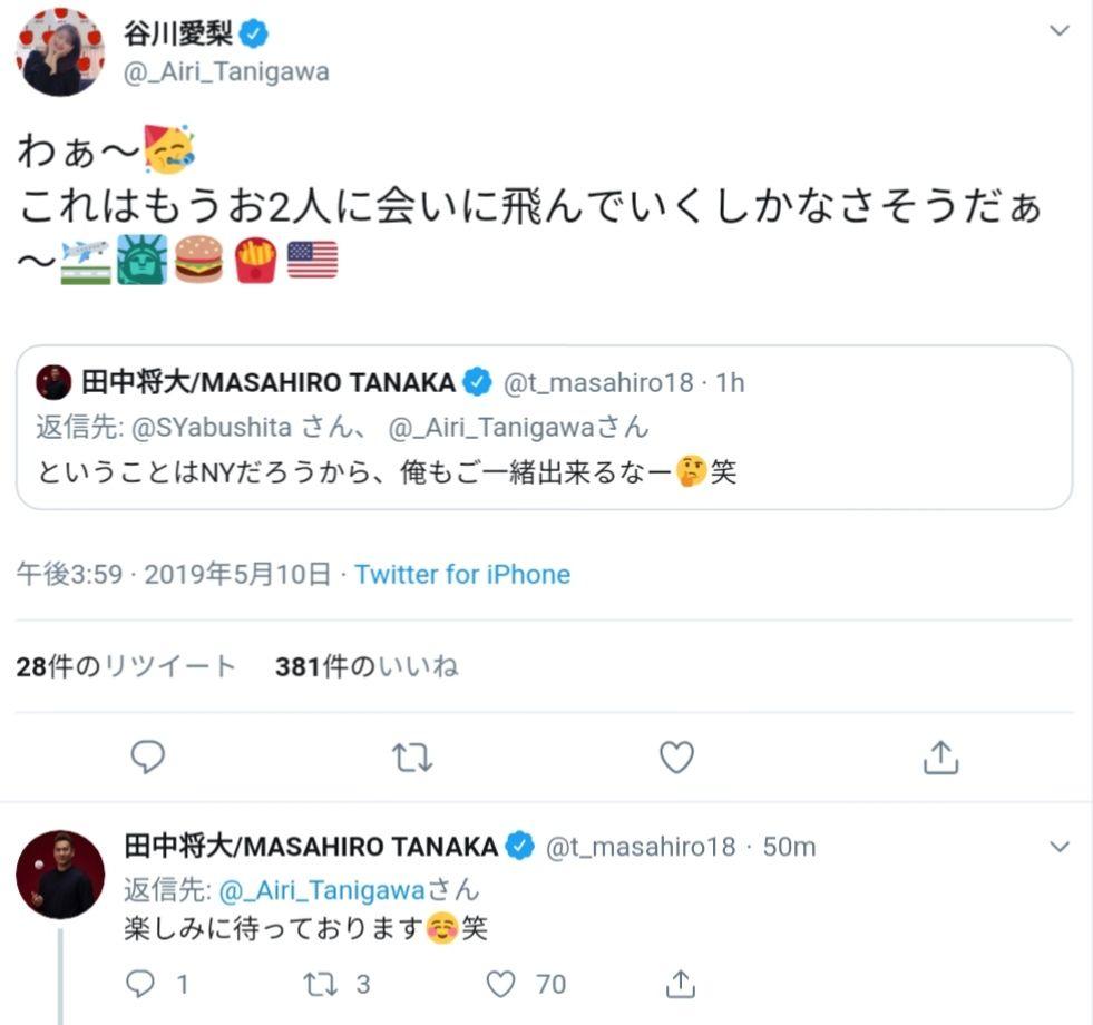 谷川愛梨のツイッターに世界一有名なドルヲタが反応w【田中将大】
