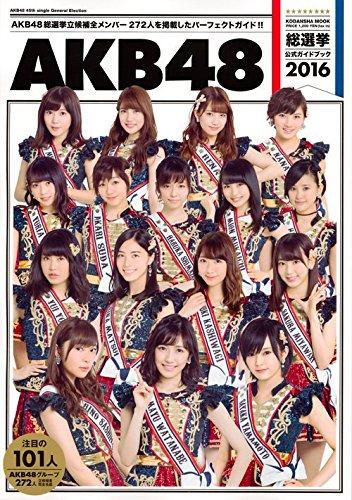 【悲報】AKB48総選挙の選対(オタク)が営利目的で勝手にTシャツ販売