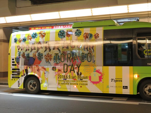 【NMB48】TORACO × 難波駅&うめぐるバスのコラボキタ━━━━(゚∀゚)━━━━!!【阪神】