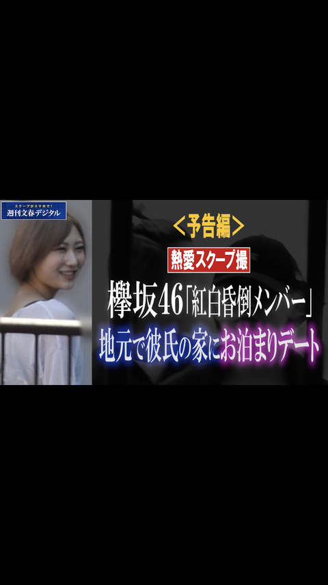 【悲報】欅坂46・志田愛佳と長濱ねる文春スクープ動画、明朝5時に公開【文春砲】