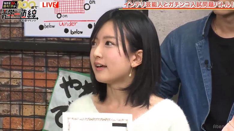 【AbemaTV】須藤凜々花、高卒認定合格を報告「哲学科のある大学に行きたいっす」